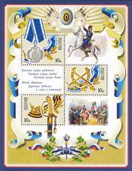 Блок почтовых марок посвящённых казачеству